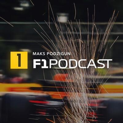 F1Podcast з Максом Подзігуном