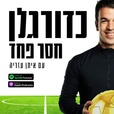Fearless Footballer Podcast