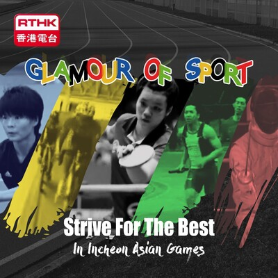 Glamour Of Sport Strive for the Best in Incheon Asian Games