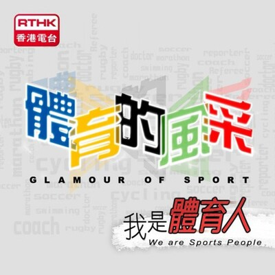 Glamour of Sport - We are Sports People