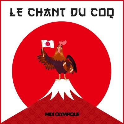 Le chant du coq