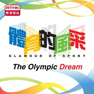 RTHK: Glamour of Sport - The Olympic Dream