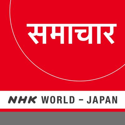 Hindi News - NHK WORLD RADIO JAPAN
