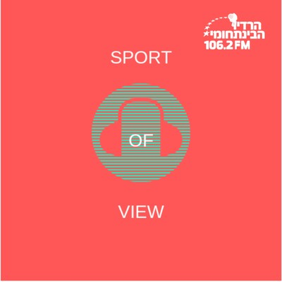 Sport Of View – הרדיו הבינתחומי