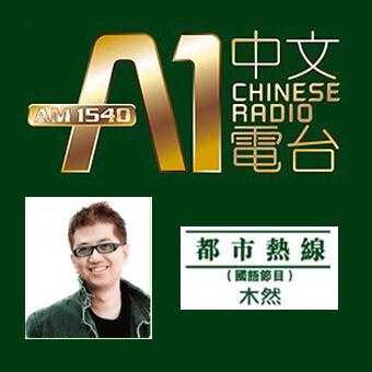 A1 Chinese Radio Muran mandarin
