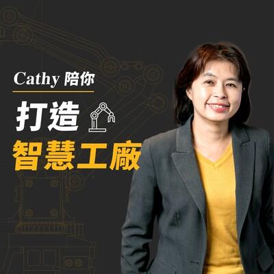 Cathy 陪你打造智慧工廠