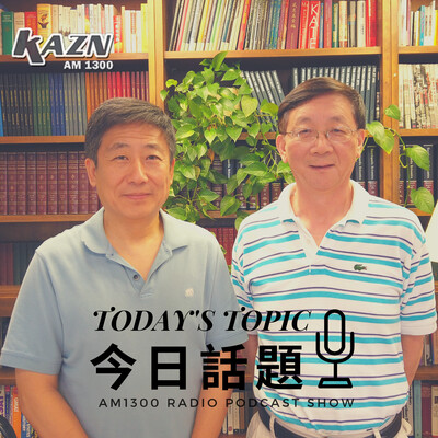 AM1300 今日話題 Today's Topic