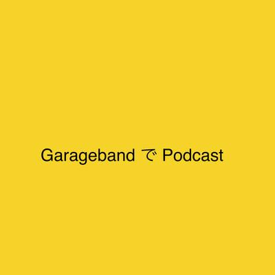 GaragebandでPodcast