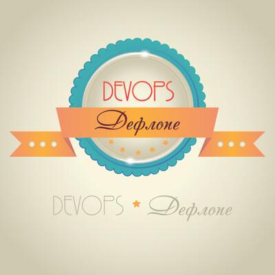 DevOps Дефлопе подкаст