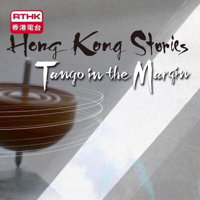 Hong Kong Stories - Tango in the Margin (Series 35)