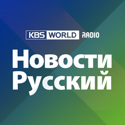 KBS WORLD Radio Новости