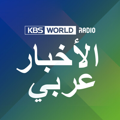 KBS WORLD Radio نشرة الأخبار