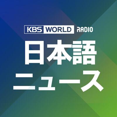 KBS WORLD Radio ニュース