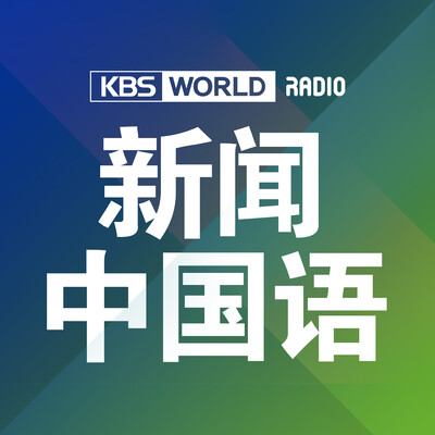 KBS WORLD Radio 新闻广角