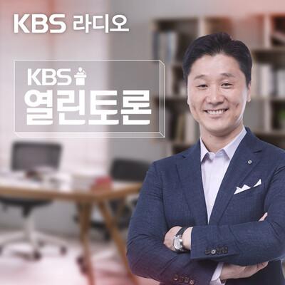KBS 열린토론