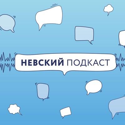 Nevsky Podcast
