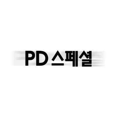 PD스페셜 (종영)
