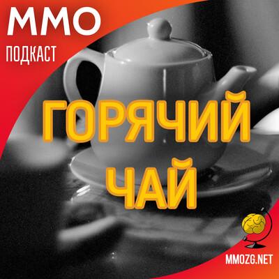 MMO-подкаст: Горячий Чай
