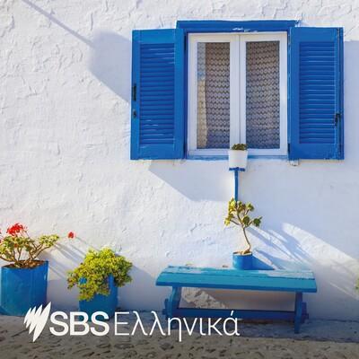SBS Greek - SBS Ελληνικα