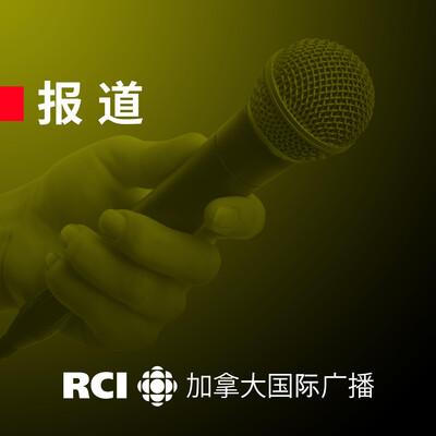 RCI | 中文:报道