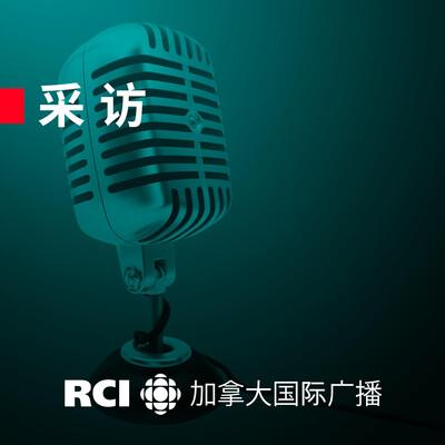 RCI | 中文:采访