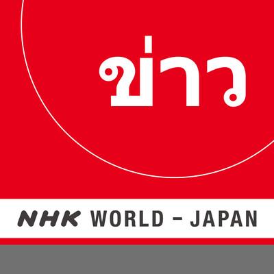 NHK WORLD RADIO JAPAN - Thai News at 20:30 (JST), April 08