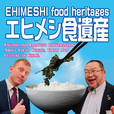 EHIMESHI food heritage エヒメシ食遺産