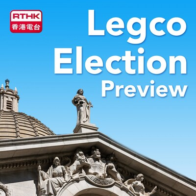 RTHK:Legco Election Preview