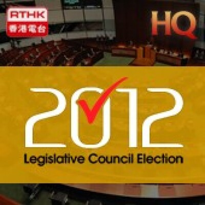 RTHK: 2012 Legislative Council Election (Video)