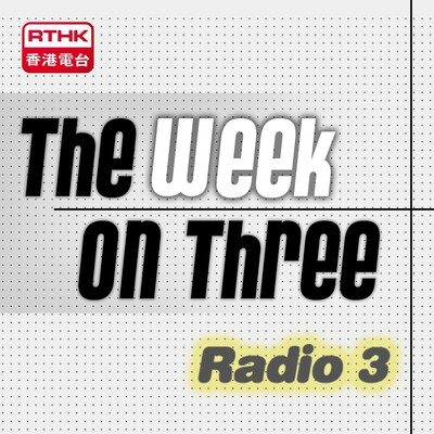 RTHK:The Week On Three