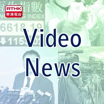 RTHK:Video News