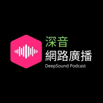 TWFuture Deepsound 酥餅 台灣 臺灣 Taiwan 深音 網路廣播