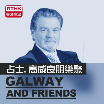Galway And Friends (占士.高威良朋樂聚)