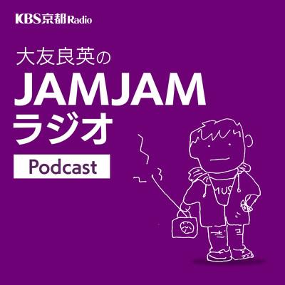 KBS京都 大友良英のJAMJAMラジオ