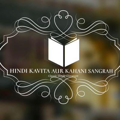 Hindi Kavita aur Kahani Sangrah