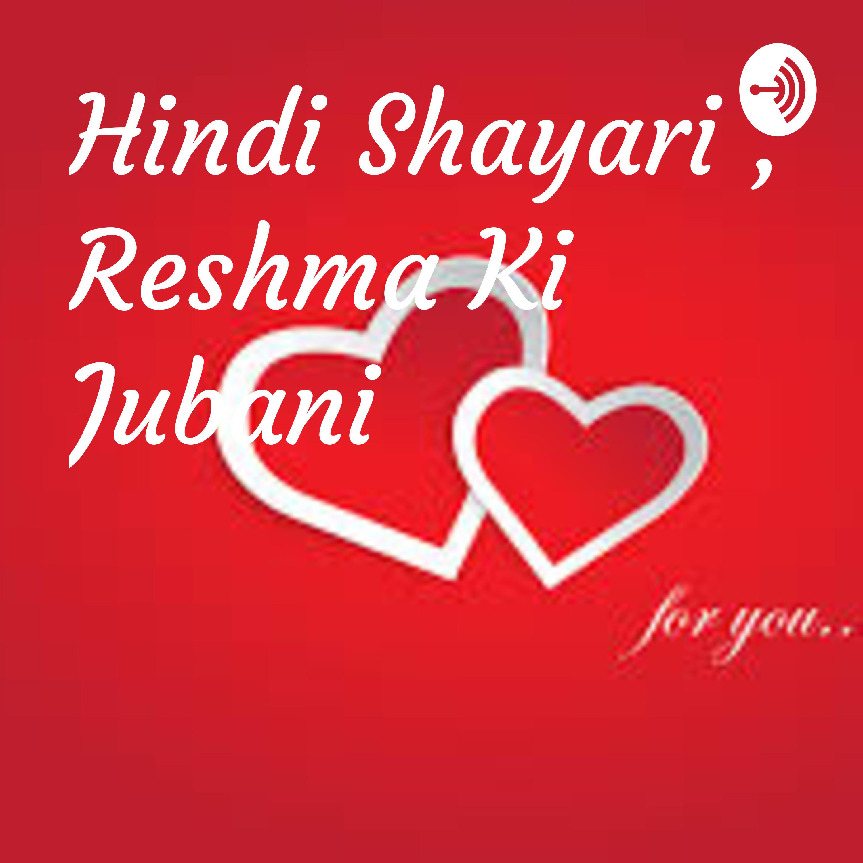 Hindi Shayari , Reshma Ki Jubani