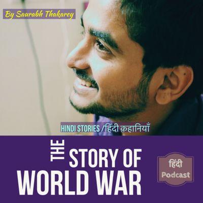 Hindi stories   Kahani   By Saurabh Thakarey