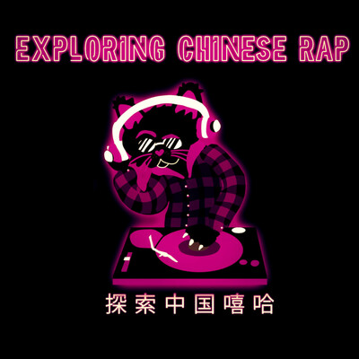 Exploring Chinese Rap