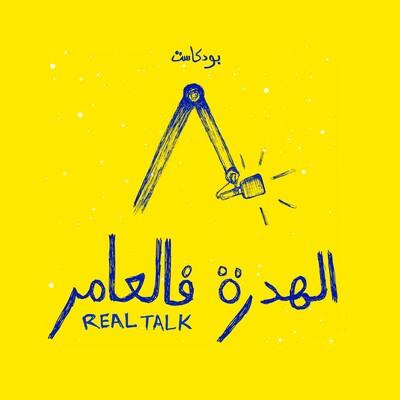 Lhadra fel3amer Podcast
