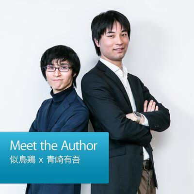 Meet the Author:似鳥鶏 x 青崎有吾