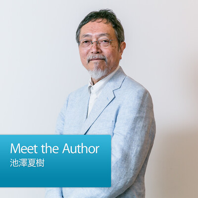 Meet the Author:池澤夏樹