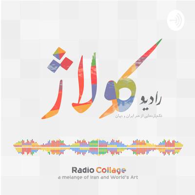 Radio Collage | رادیو کولاژ
