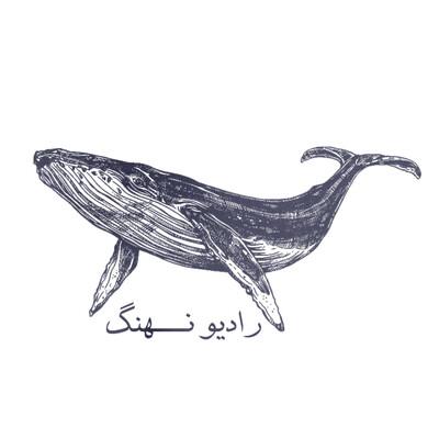 Radio Na'Hang | رادیو نهنگ