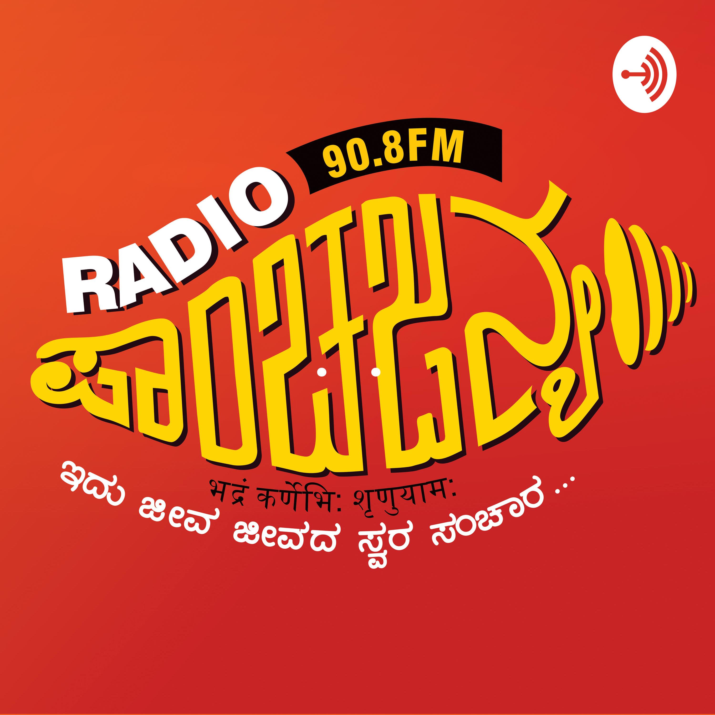 Radio Panchajanya 90.8 FM