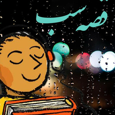 Persian night story