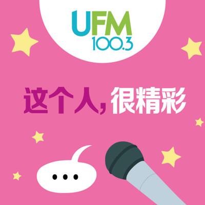 UFM100.3 - 这个人,很精彩