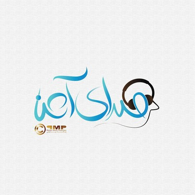 Sedaye Ashena | صدای آشنا