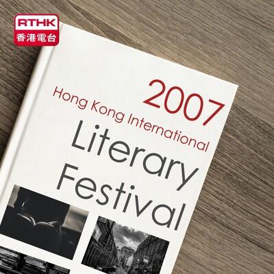 RTHK:2007 Hong Kong International Literary Festival