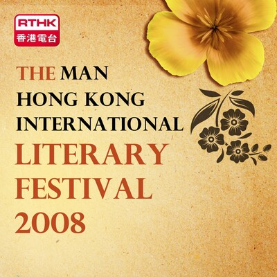 RTHK:The MAN HK International Literary Festival 2008