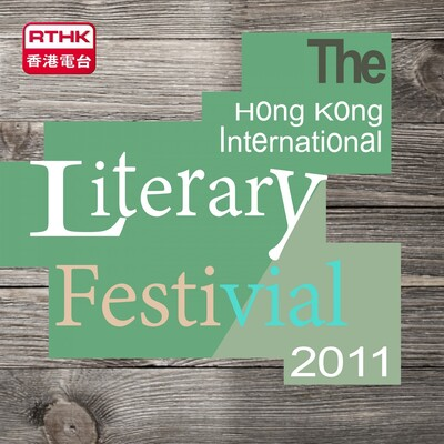 RTHK:The Hong Kong International Literary Festival 2011